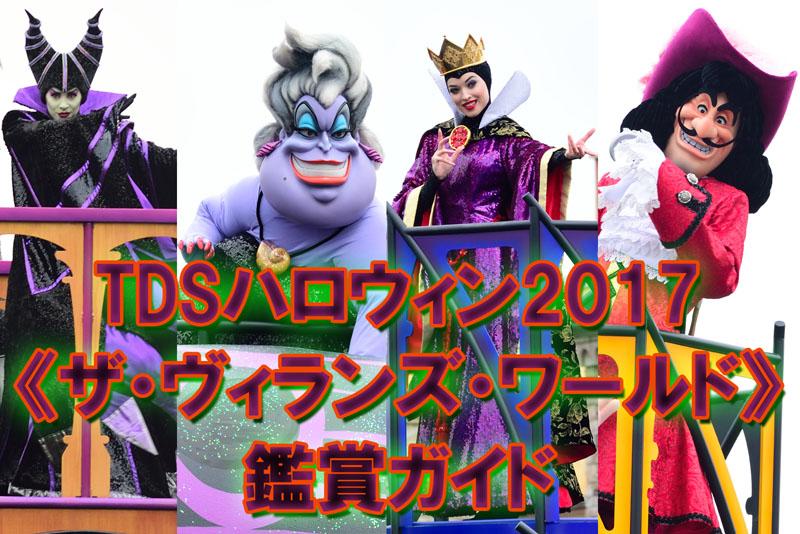 TDS《ザ・ヴィランズ・ワールド2017》鑑賞ガイド