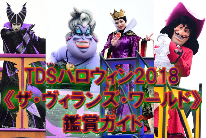 TDS《ザ・ヴィランズ・ワールド2018》鑑賞ガイド