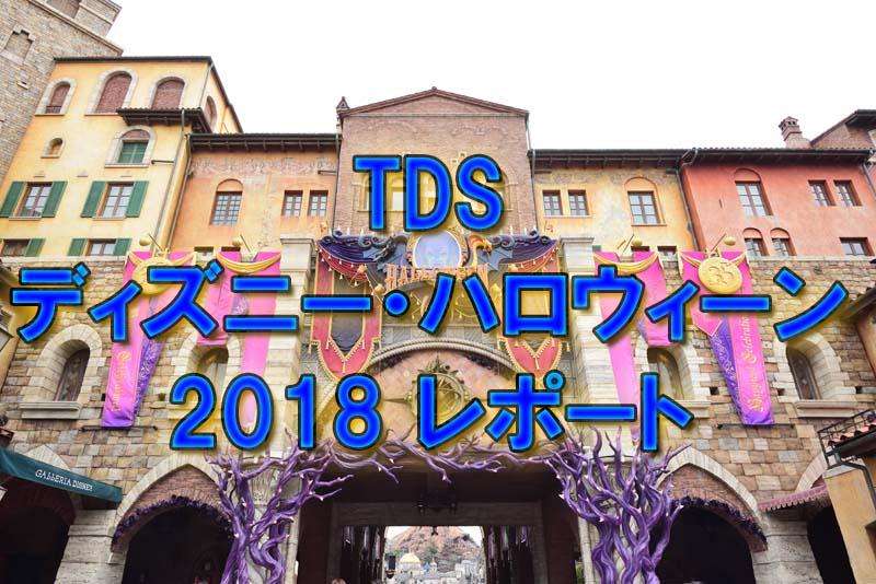 東京ディズニーシー『ディズニー・ハロウィーン2018』レポート
