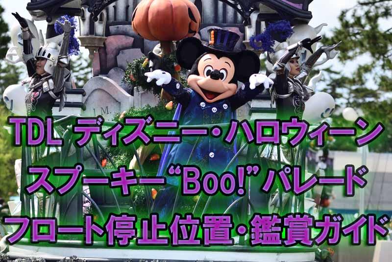 """TDL《スプーキー""""Boo!""""パレード2018》フロート停止位置・鑑賞ガイド"""