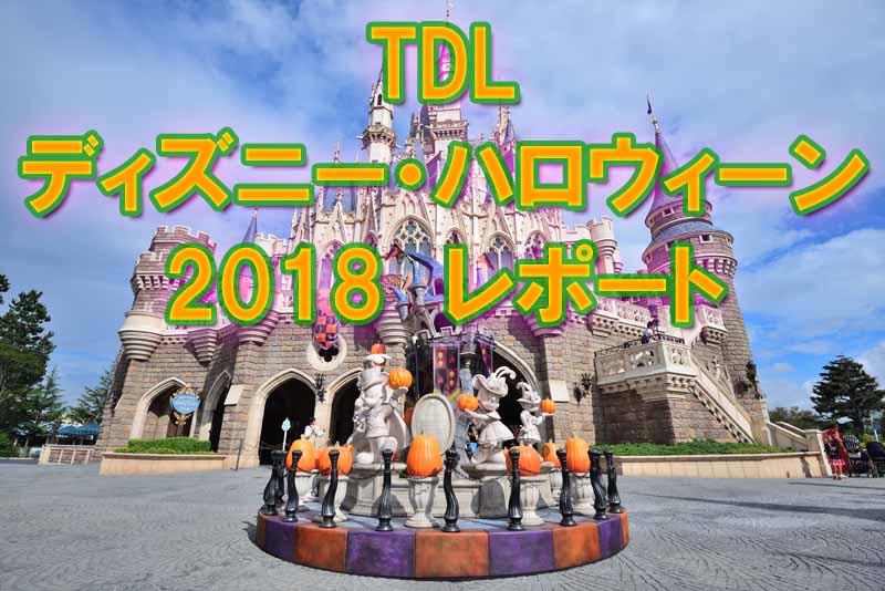 東京ディズニーランド『ディズニー・ハロウィーン2018』レポート