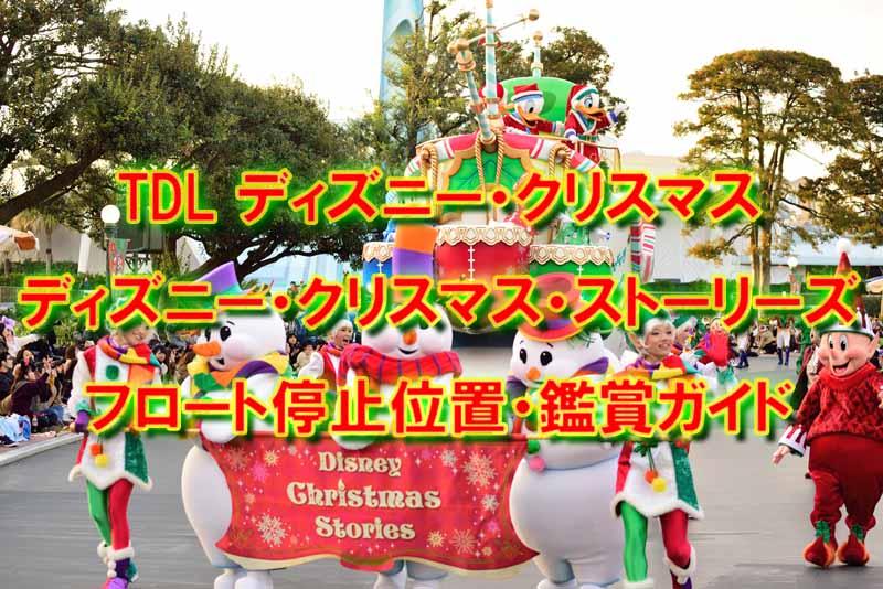 TDL《ディズニー・クリスマス・ストーリーズ2018》フロート停止位置・鑑賞ガイド