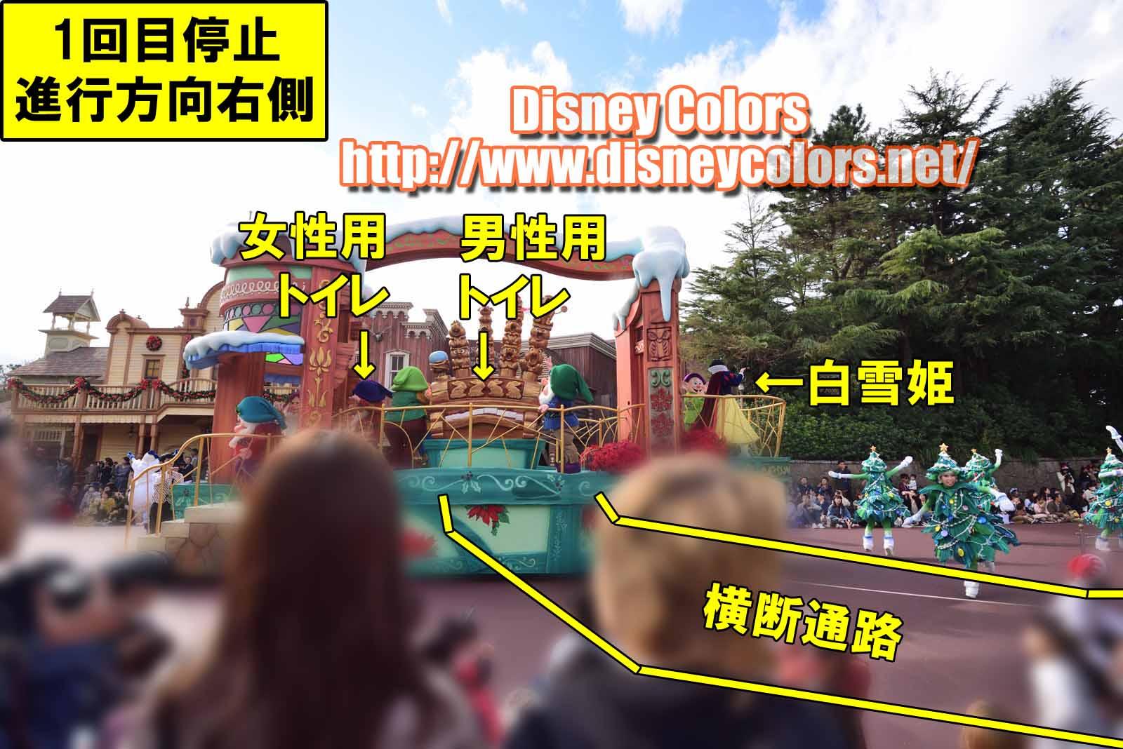 ディズニー・クリスマス・ストーリーズ2019 白雪姫 七人のこびと フロート停止位置