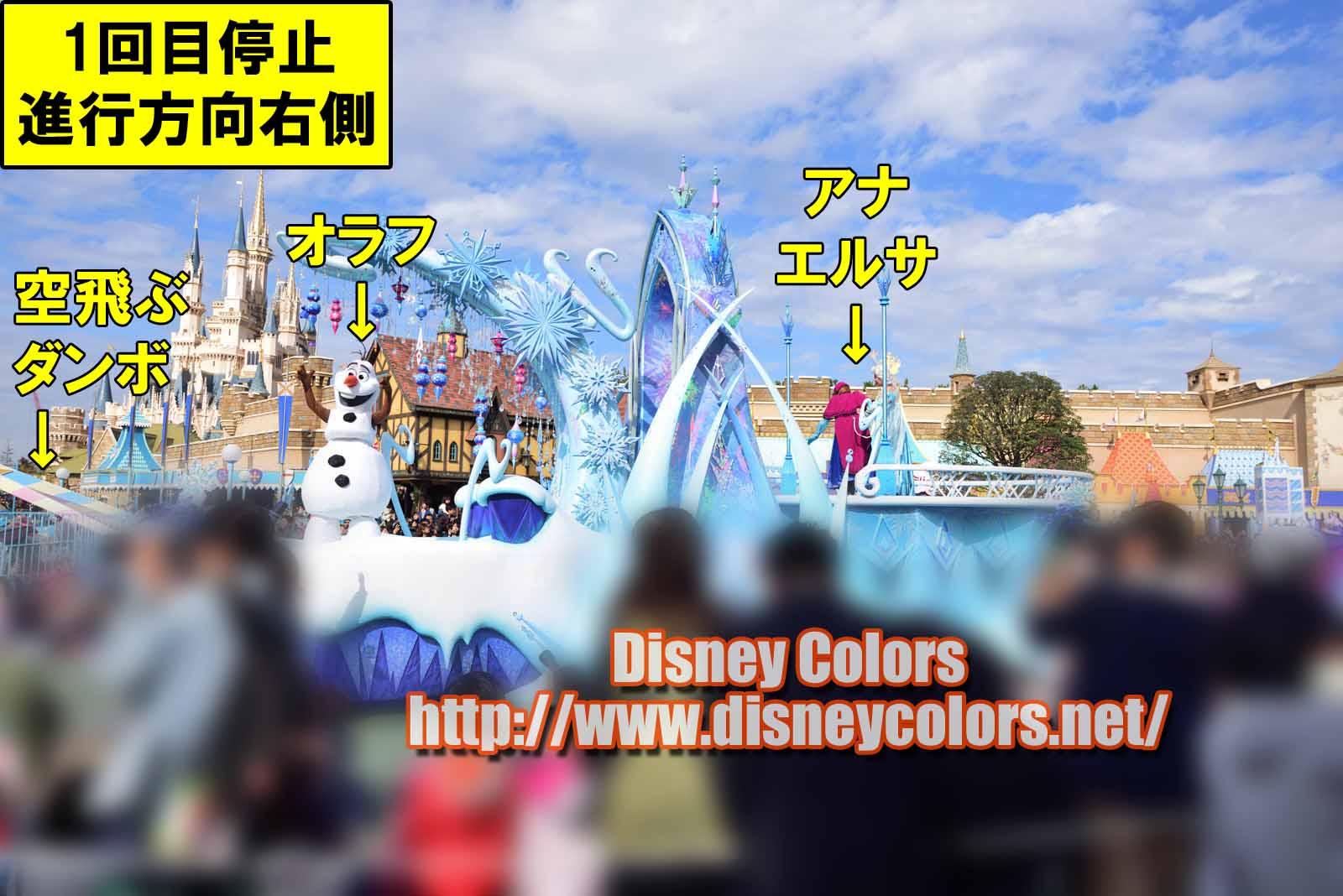 ディズニー・クリスマス・ストーリーズ2019 アナ エルサ オラフ フロート停止位置