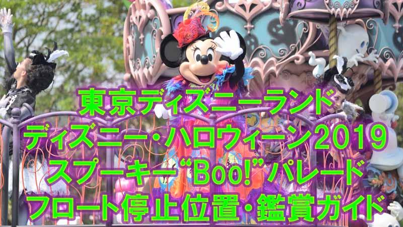 """TDL《スプーキー""""Boo!""""パレード2019》フロート停止位置・鑑賞ガイド"""