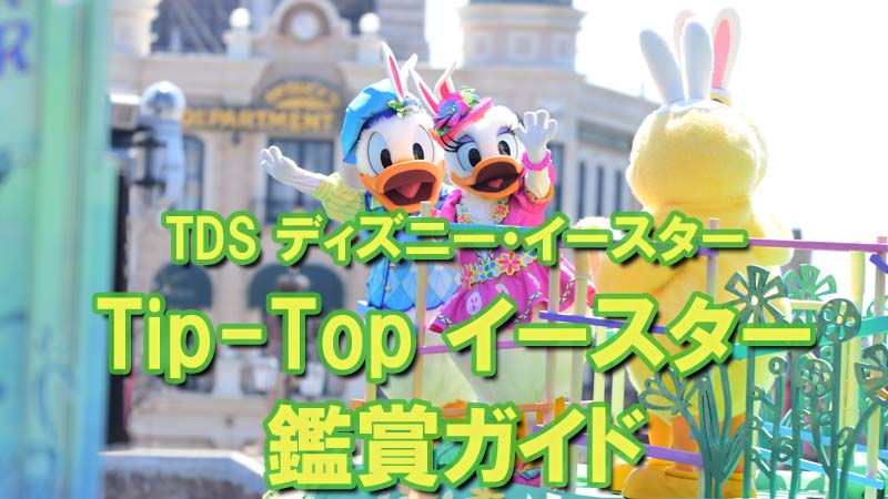 TDS《Tip-Top イースター 2019》鑑賞ガイド
