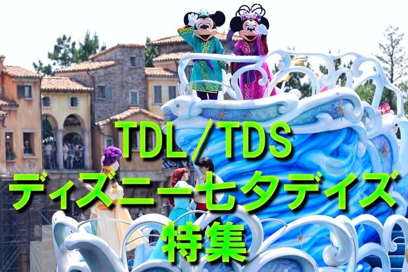 東京ディズニーランド・東京ディズニーシー「ディズニー七夕デイズ2016」特集