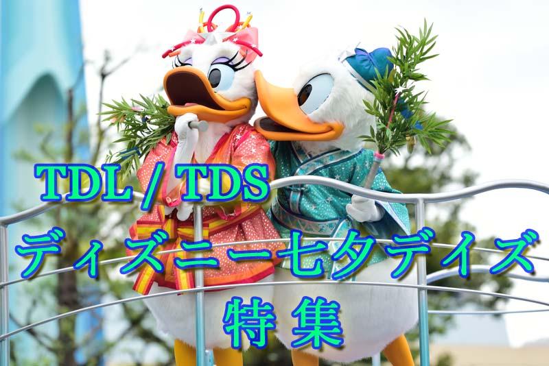 東京ディズニーランド・東京ディズニーシー『ディズニー七夕デイズ2017』特集