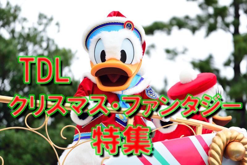 東京ディズニーランド『クリスマス・ファンタジー2017』特集