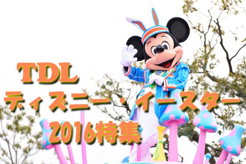 東京ディズニーランド「ディズニー・イースター2016」特集