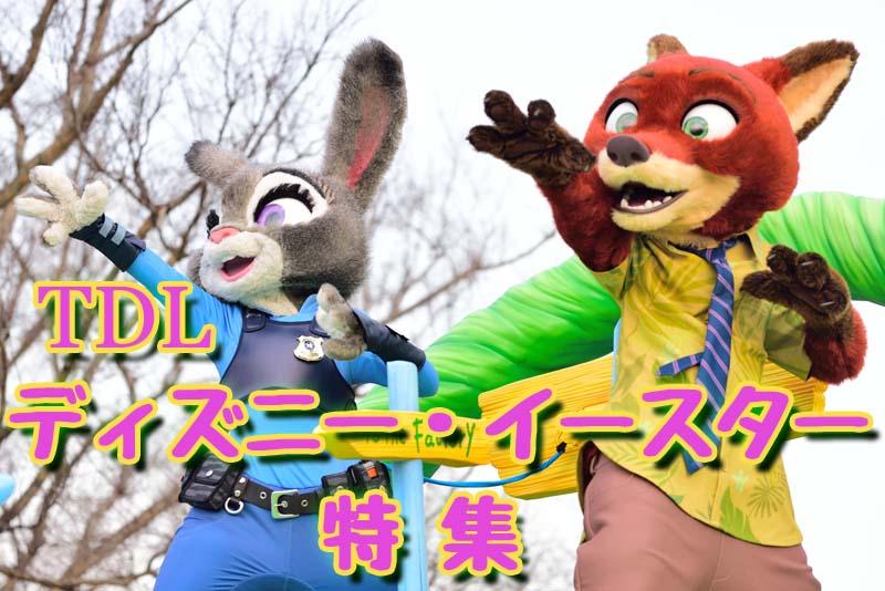 東京ディズニーランド『ディズニー・イースター2017』特集