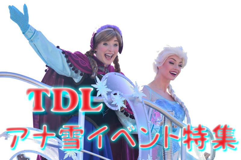 東京ディズニーランド「アナとエルサのフローズンファンタジー2016」特集