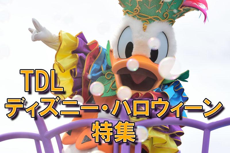 東京ディズニーランド『ディズニー・ハロウィーン2017』特集