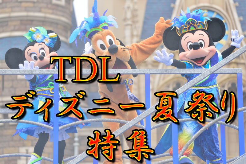 東京ディズニーランド「ディズニー夏祭り2016」特集