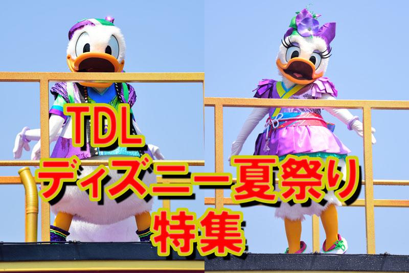 東京ディズニーランド『ディズニー夏祭り2017』特集