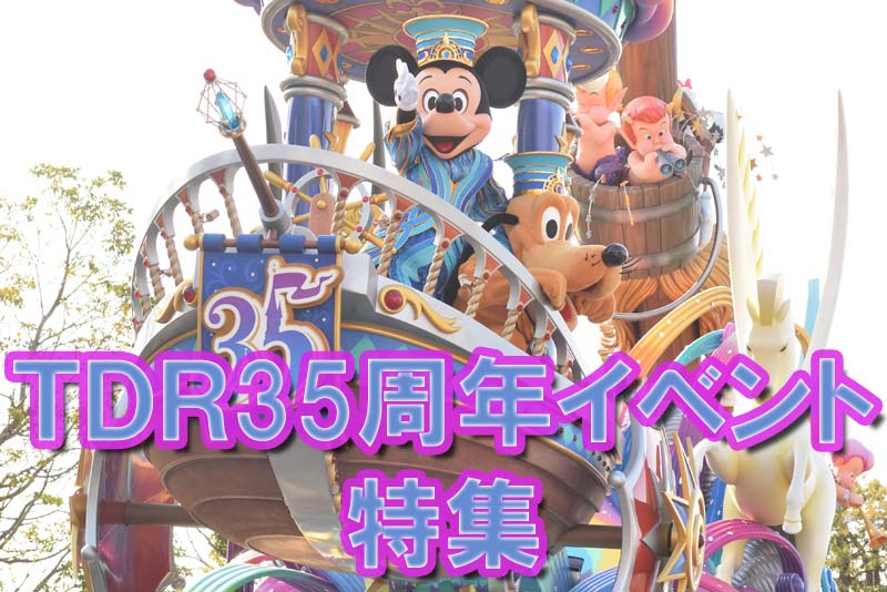 """『東京ディズニーリゾート35周年""""Happiest Celebration!""""』特集"""