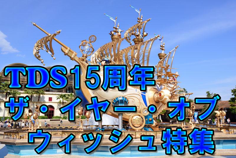 """東京ディズニーシー15周年""""ザ・イヤー・オブ・ウィッシュ""""特集"""