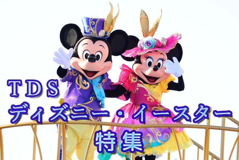 東京ディズニーシー『ディズニー・イースター2017』特集