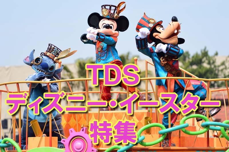 東京ディズニーシー『ディズニー・イースター2018』特集
