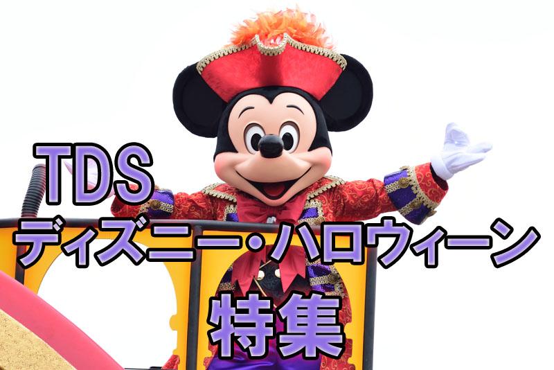 東京ディズニーシー「ディズニー・ハロウィーン」特集