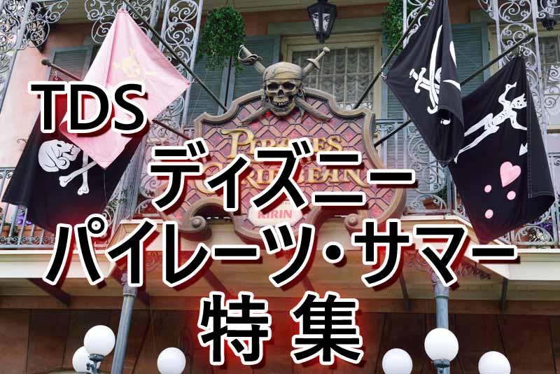 東京ディズニーシー『ディズニー・パイレーツ・サマー2017』特集