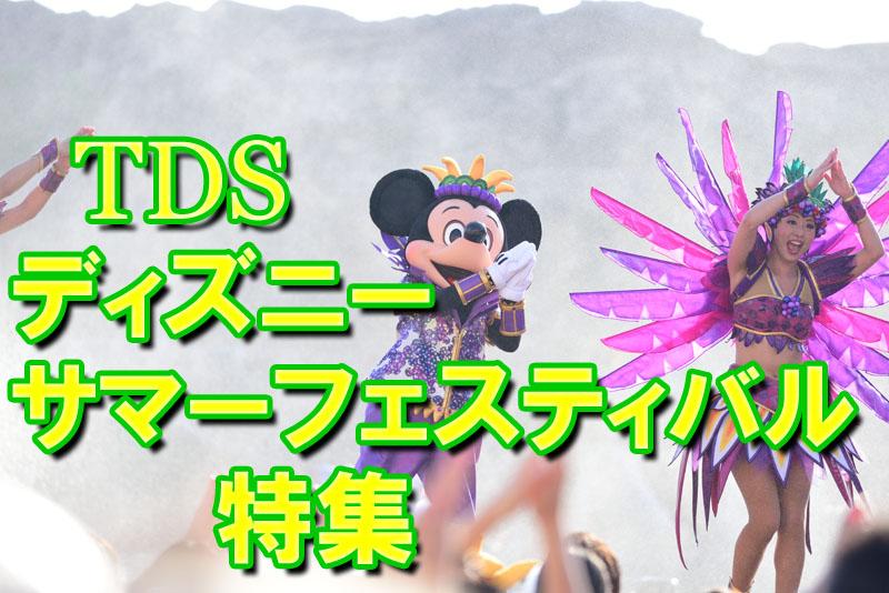 東京ディズニーシー「ディズニー・サマーフェスティバル2016」特集