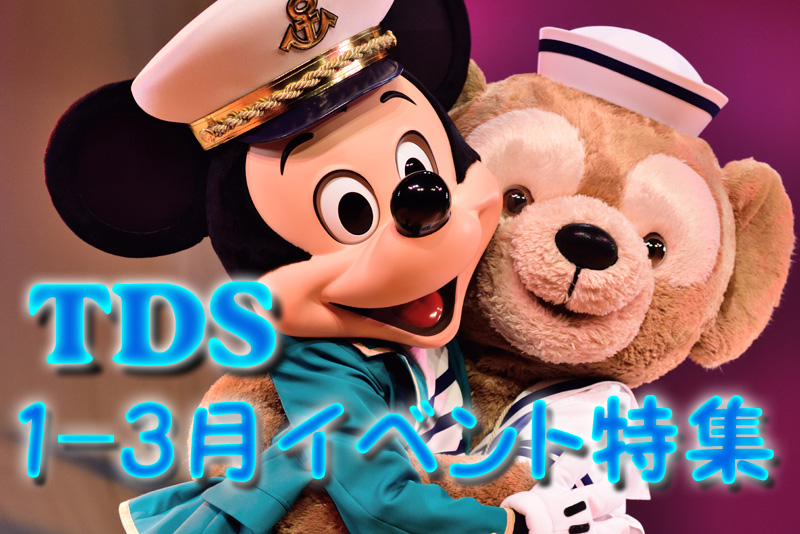 東京ディズニーシー2016年1〜3月のプログラム特集