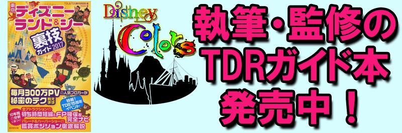 東京ディズニーランド&シー裏技ガイド2017