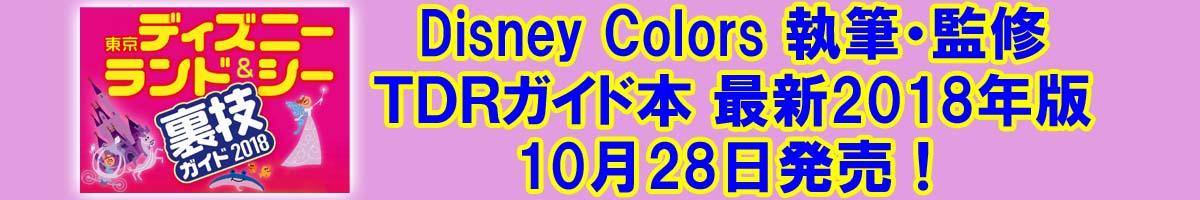 東京ディズニーランド&シー裏技ガイド2018