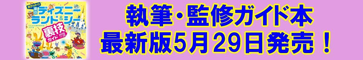 ポケット版 東京ディズニーランド&シー裏技ガイド2018