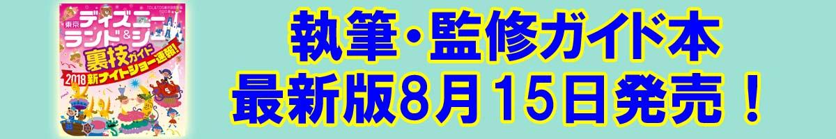 東京ディズニーランド&シー裏技ガイド 2018新ナイトショー速報!