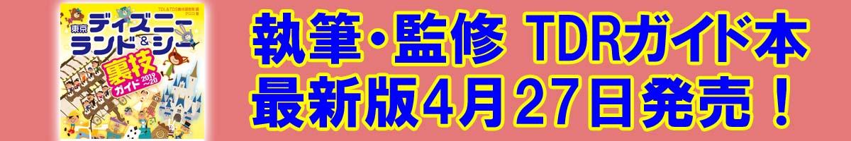 東京ディズニーランド&シー裏技ガイド2019-20