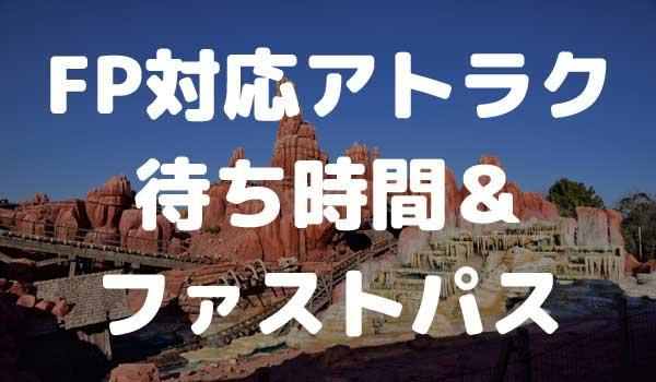 東京ディズニーランド ファストパス対応アトラクション 待ち時間 ファストパス発券状況