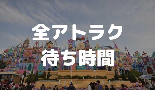 東京ディズニーランド 全アトラクション 待ち時間