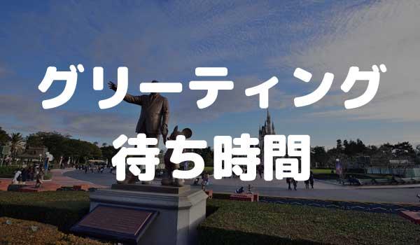 東京ディズニーランド グリーティング 待ち時間