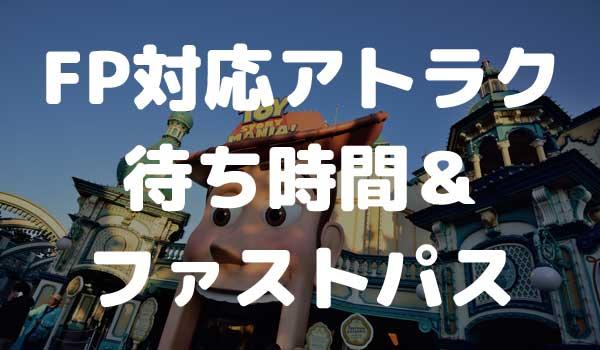 東京ディズニーシー ファストパス対応アトラクション 待ち時間 ファストパス発券状況