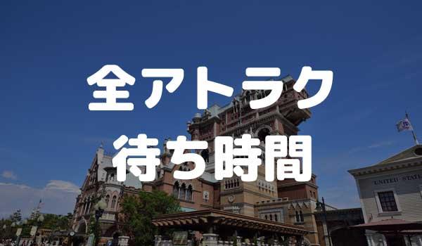 東京ディズニーシー 全アトラクション 待ち時間