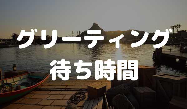 東京ディズニーシー グリーティング 待ち時間